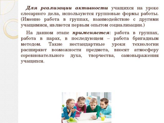 Для реализации активности учащихся на уроке слесарного дела, используются г...