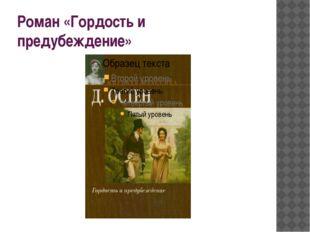 Роман «Гордость и предубеждение»
