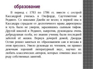 образование  В период с 1783 по 1786 гг. вместе с сестрой Кассандрой училас