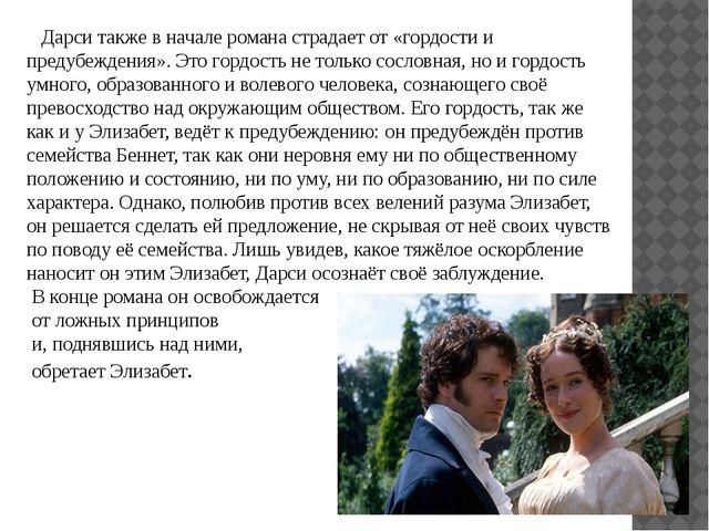 Дарси также в начале романа страдает от «гордости и предубеждения». Это горд...