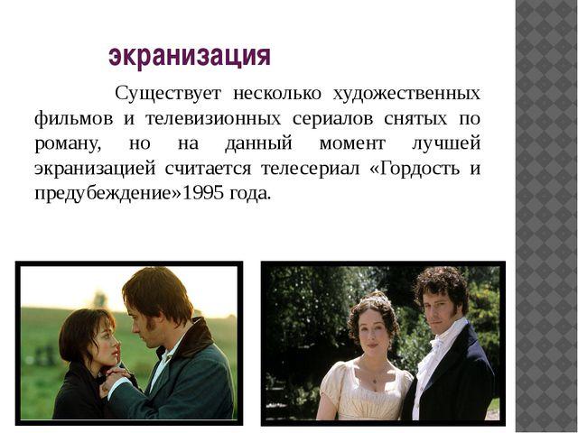экранизация Существует несколько художественных фильмов и телевизионных сери...