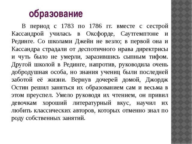 образование  В период с 1783 по 1786 гг. вместе с сестрой Кассандрой училас...