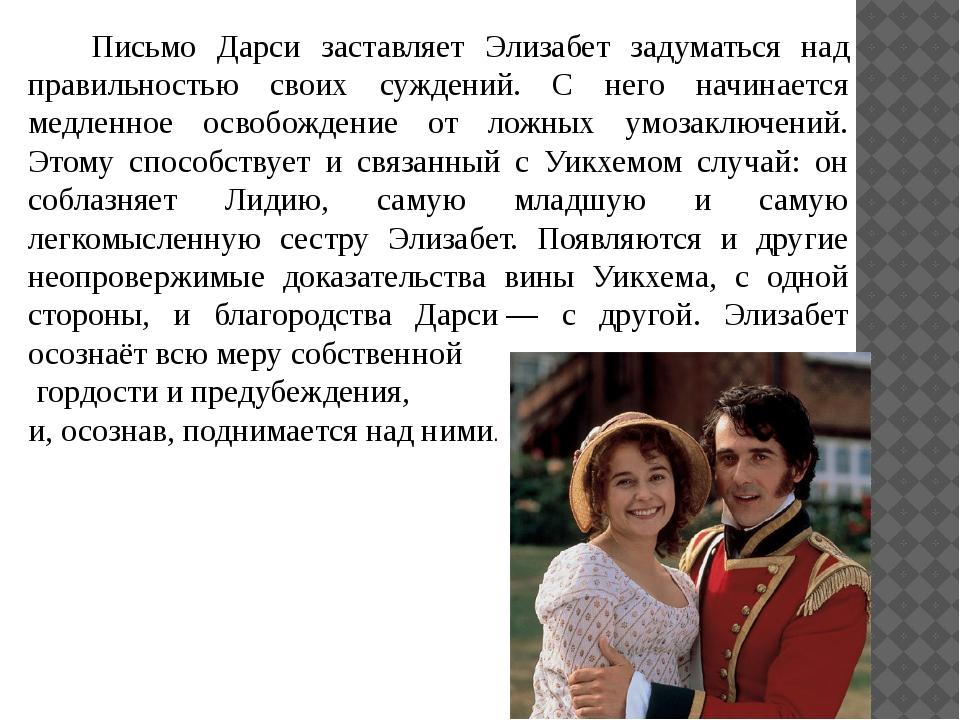Письмо Дарси заставляет Элизабет задуматься над правильностью своих суждений...