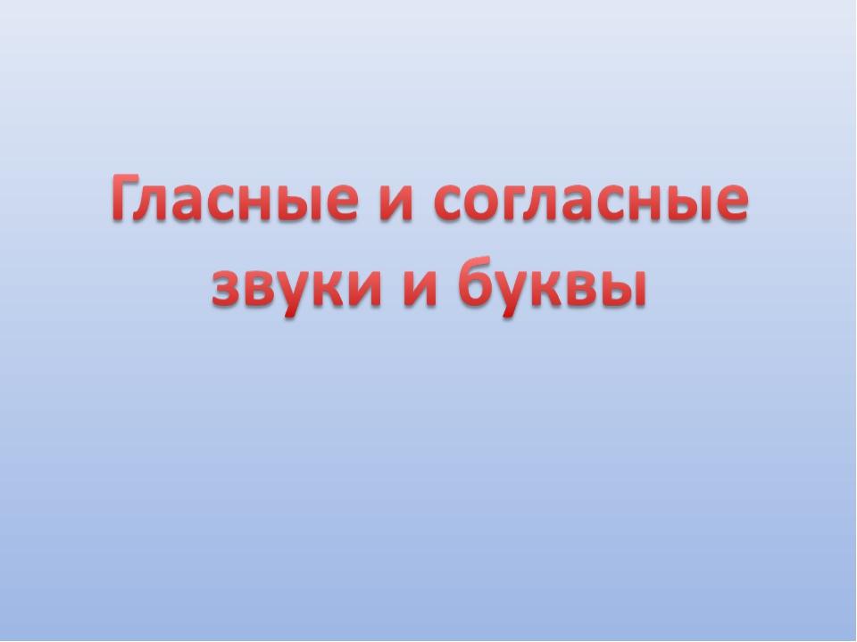 Конспект урока согласные звуки школа россии 2 класс
