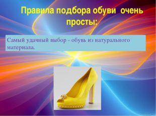 Правила подбора обуви очень просты: Самый удачный выбор - обувь из натурально