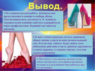 1.Исследовательская работа изменила мое представление и мнение в выборе обуви