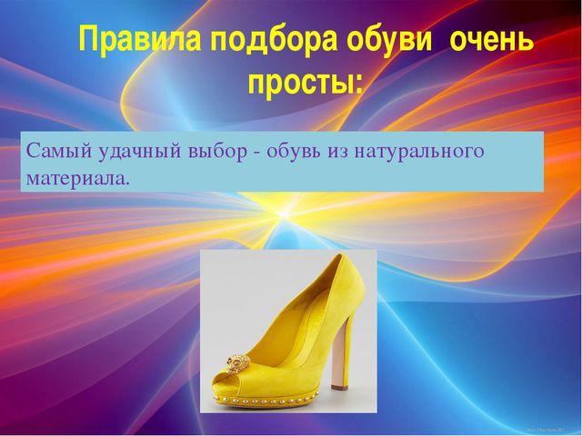Правила подбора обуви очень просты: Самый удачный выбор - обувь из натурально...