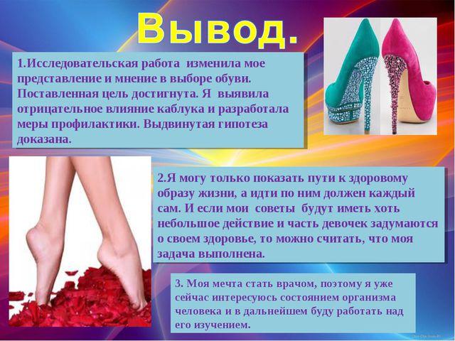 1.Исследовательская работа изменила мое представление и мнение в выборе обуви...