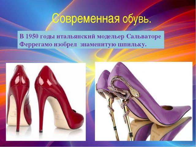 Современная обувь. В 1950 годы итальянский модельер Сальваторе Феррегамо изоб...