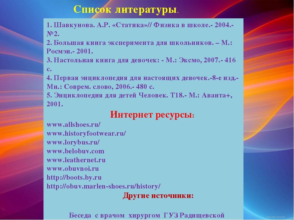 1. Шавкунова. А.Р. «Статика»// Физика в школе.- 2004.-№2. 2. Большая книга эк...