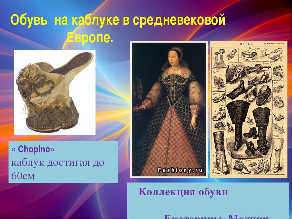 Обувь на каблуке в средневековой Европе. Коллекция обуви Екатерины Медичи « C...