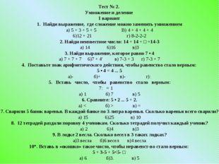 Тест № 2. Умножение и деление I вариант 1. Найди выражение, где сложение можн