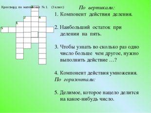 Кроссворд по математике № 1. (3 класс) По вертикали: Компонент действия делен