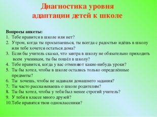 Вопросы анкеты: Тебе нравится в школе или нет? Утром, когда ты просыпаешься,