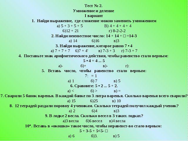 Тест № 2. Умножение и деление I вариант 1. Найди выражение, где сложение можн...