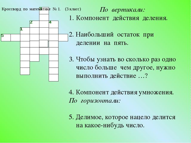 Кроссворд по математике № 1. (3 класс) По вертикали: Компонент действия делен...