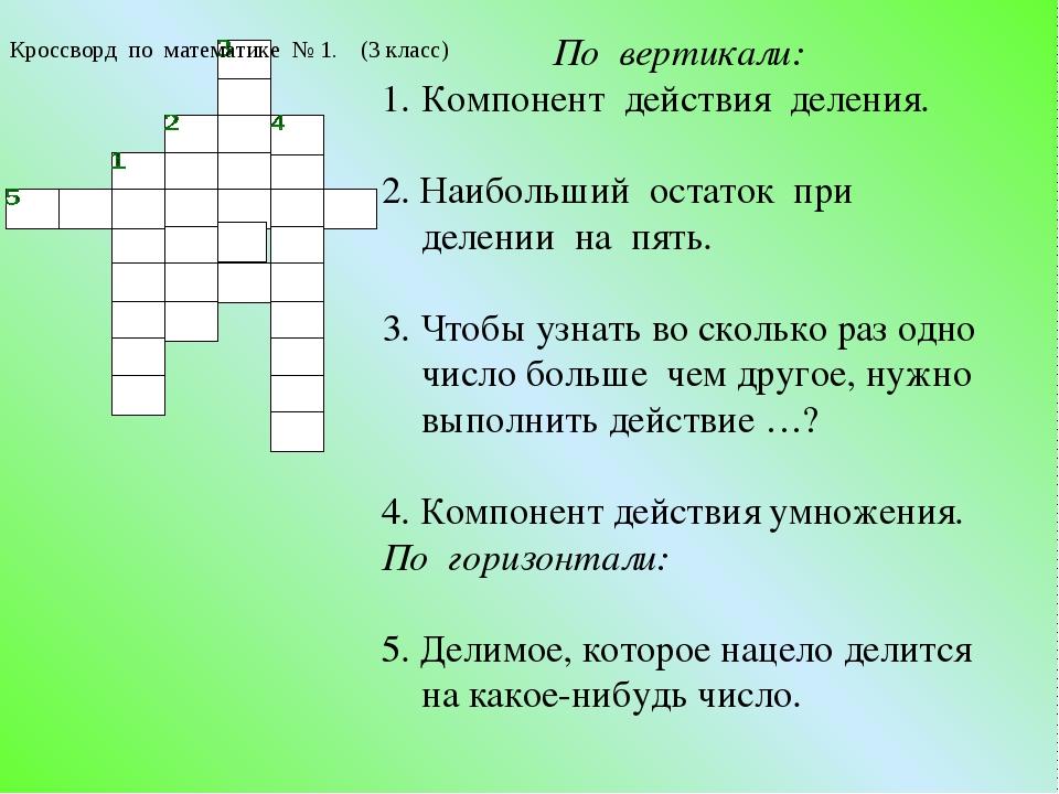 Кроссворды по математике 7 класса с ответами