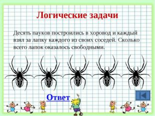 Логические задачи Десять пауков построились в хоровод и каждый взял за лапку