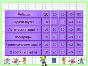 Ребусы Задачи-шутки Логические задачи Логогрифы Геометрические задачи В гостя