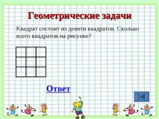 Геометрические задачи Квадрат состоит из девяти квадратов. Сколько всего квад