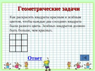 Геометрические задачи Как раскрасить квадраты красным и зелёным цветом, чтобы