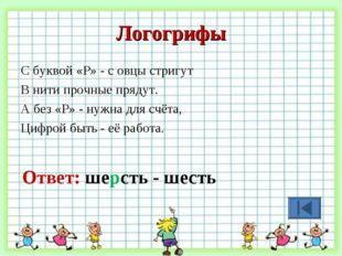 Логогрифы С буквой «Р» - с овцы стригут