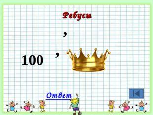 Ребусы 100 ,, Ответ