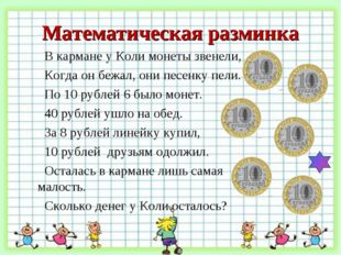 Математическая разминка В кармане у Коли монеты звенели,    Когда он бежал