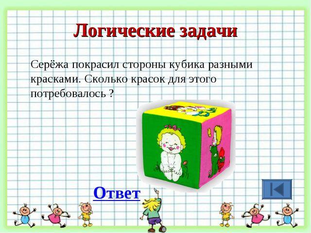 Логические задачи Серёжа покрасил стороны кубика разными красками. Сколько кр...