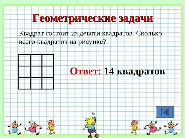 Геометрические задачи Квадрат состоит из девяти квадратов. Сколько всего квад...