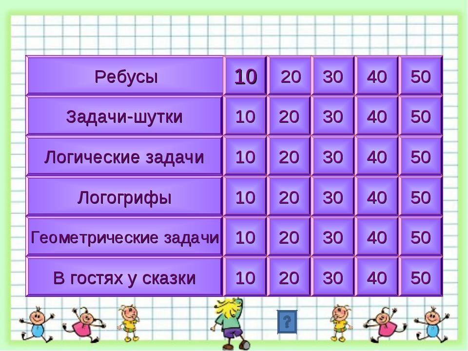 Ребусы Задачи-шутки Логические задачи Логогрифы Геометрические задачи В гостя...