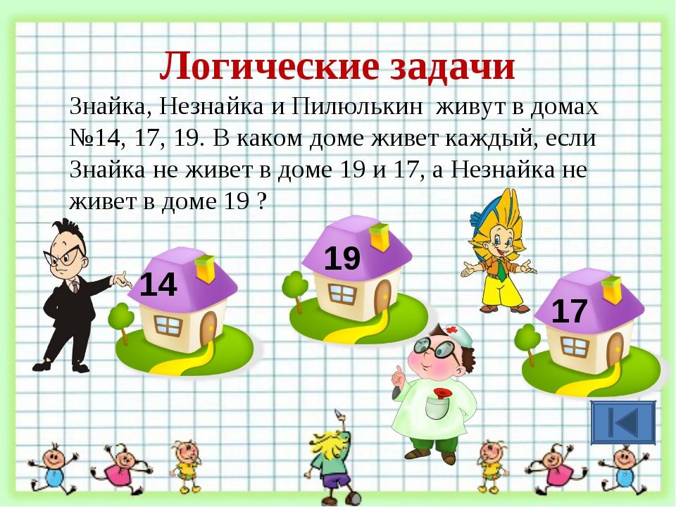 Логические задачи Знайка, Незнайка и Пилюлькин живут в домах №14, 17, 19. В к...