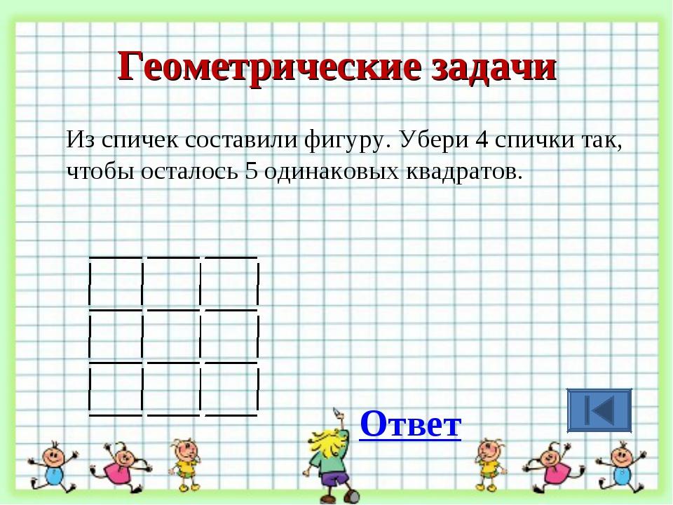 Геометрические задачи Из спичек составили фигуру. Убери 4 спички так, чтобы о...