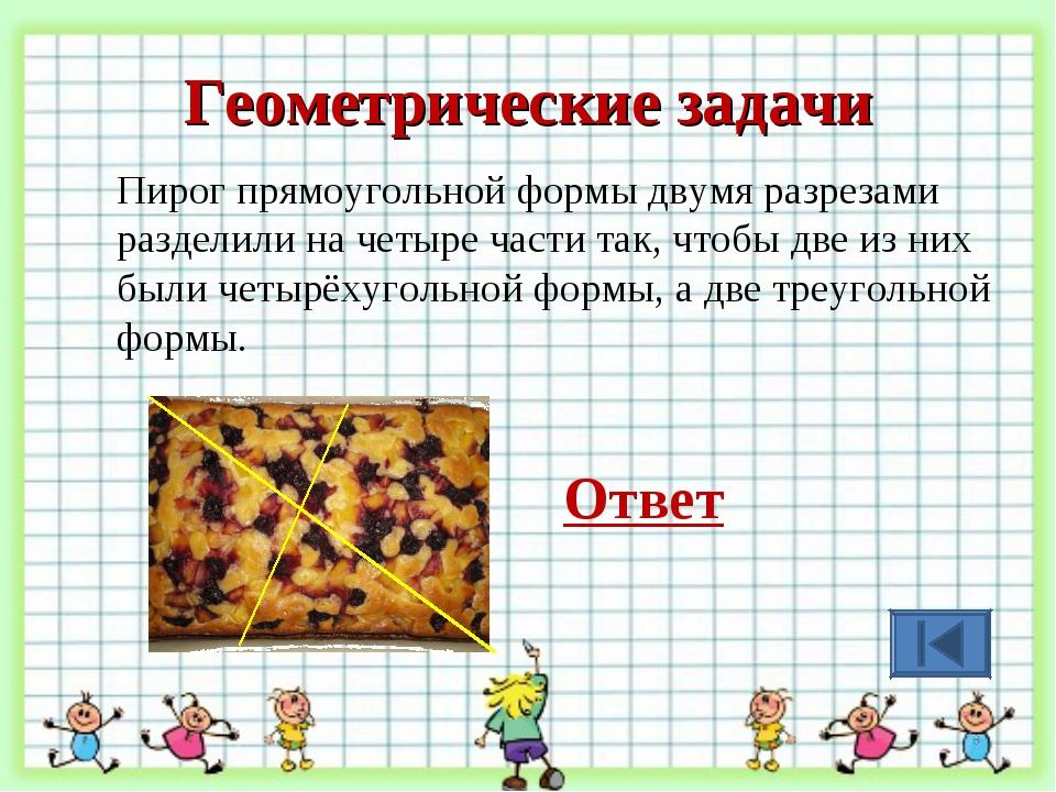 Геометрические задачи Пирог прямоугольной формы двумя разрезами разделили на...