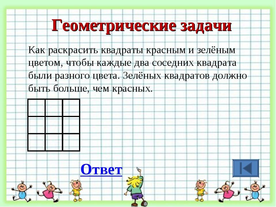 Геометрические задачи Как раскрасить квадраты красным и зелёным цветом, чтобы...