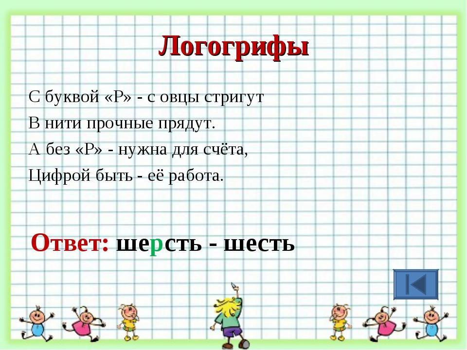 Логогрифы С буквой «Р» - с овцы стригут                  ...