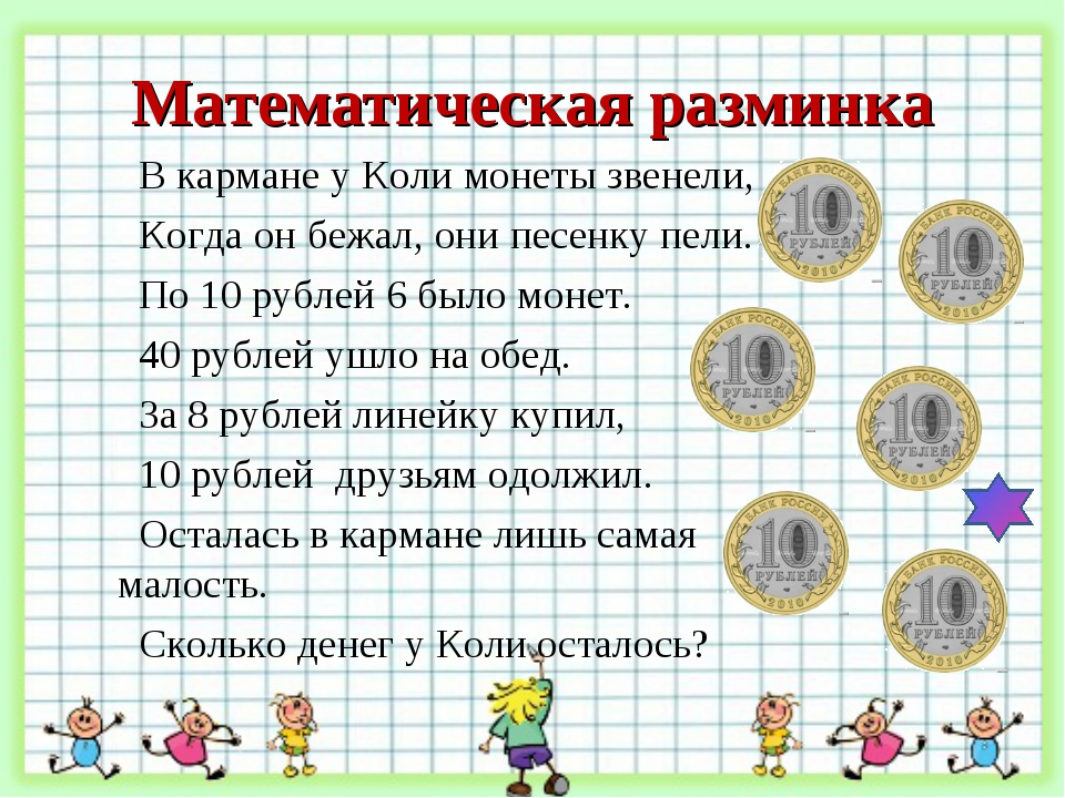 Математическая разминка В кармане у Коли монеты звенели,    Когда он бежал...