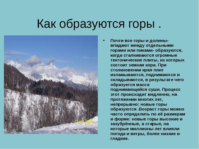 Как образуются горы . Почти все горы и долины- впадают между отдельными горам...