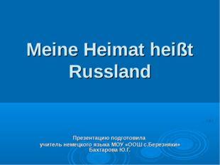 Meine Heimat heißt Russland Презентацию подготовила учитель немецкого языка М