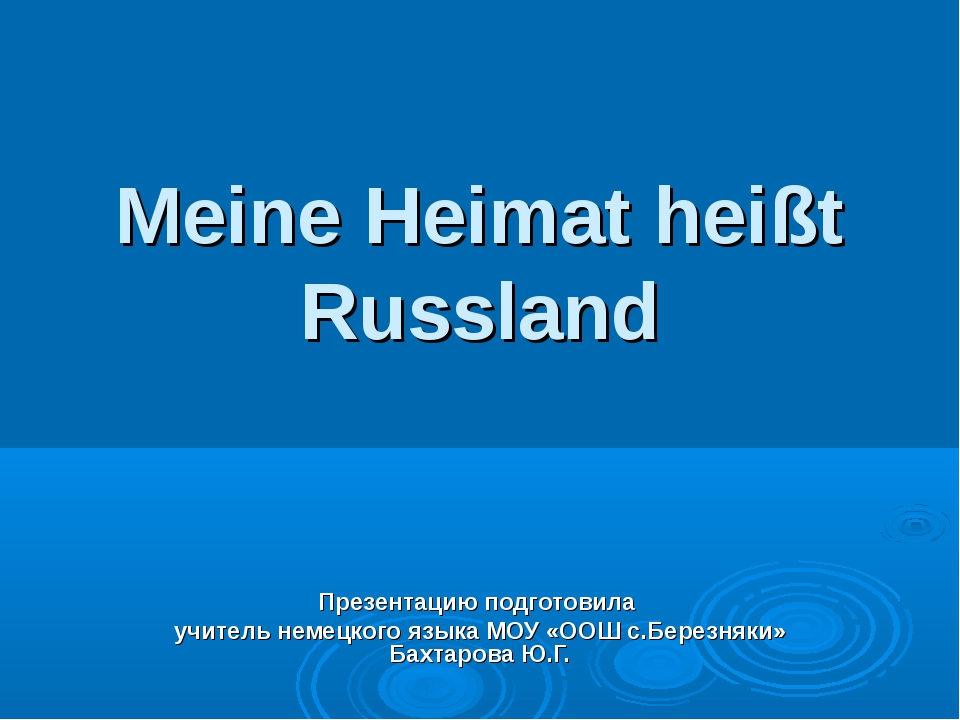 Meine Heimat heißt Russland Презентацию подготовила учитель немецкого языка М...
