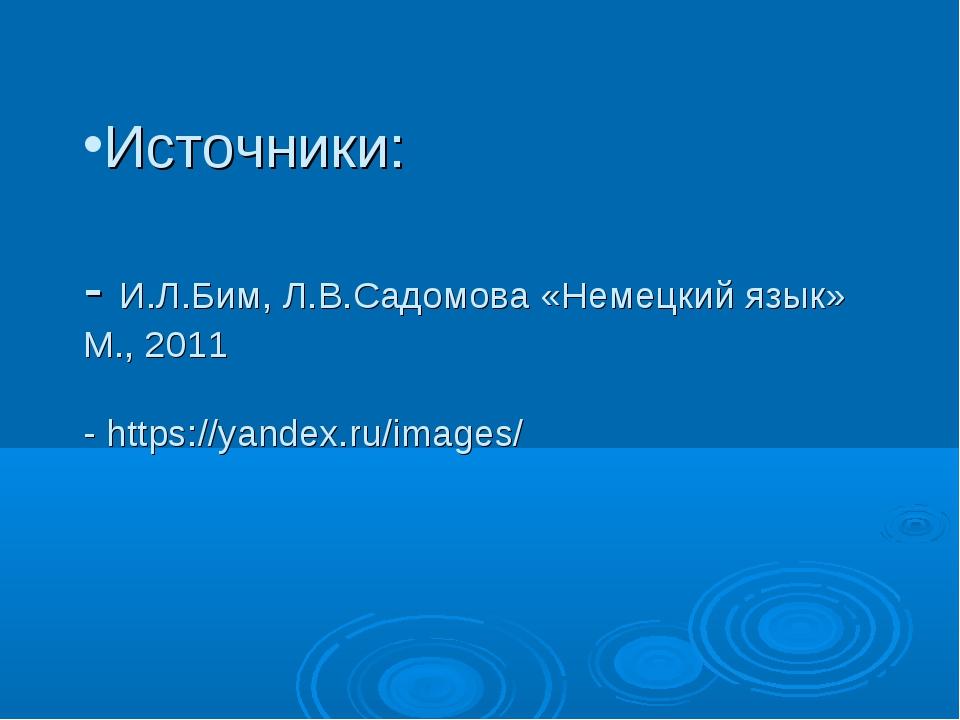 Источники: - И.Л.Бим, Л.В.Садомова «Немецкий язык» М., 2011 - https://yandex....