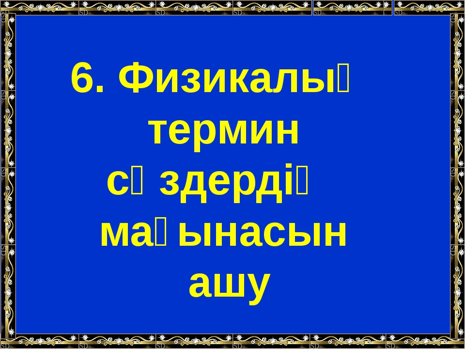 6. Физикалық термин сөздердің мағынасын ашу