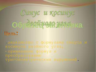 - знакомство с формулами синуса и косинуса двойного угла, - применение форму