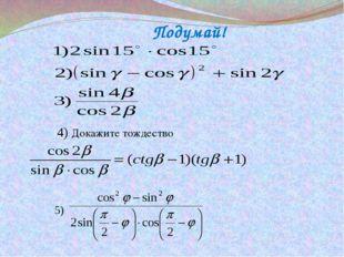 4) Докажите тождество 5) Подумай!