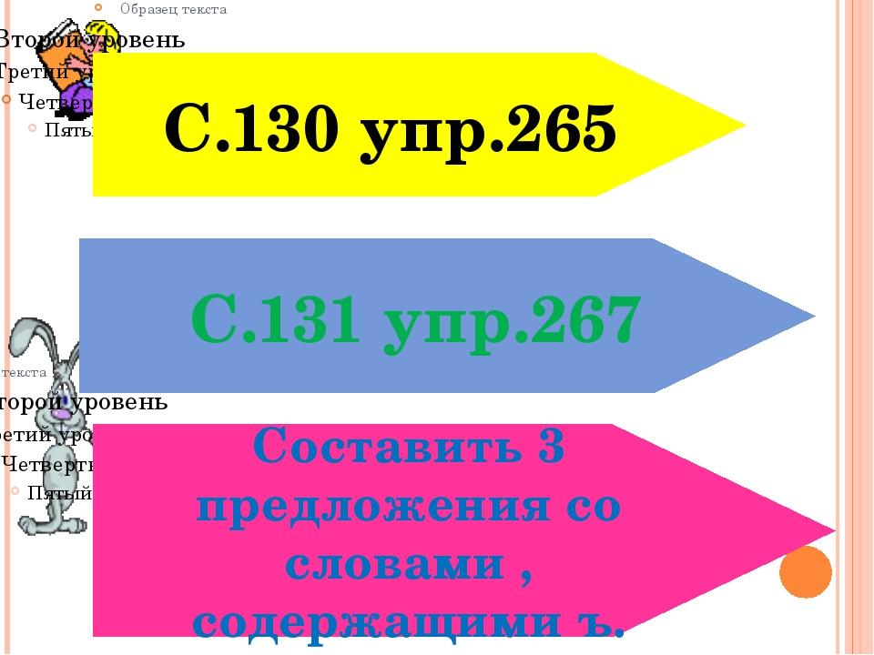 С.130 упр.265 С.131 упр.267 Составить 3 предложения со словами , содержащими...