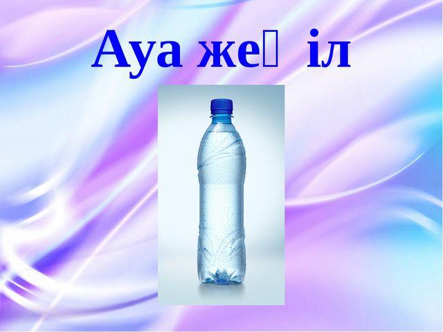 Ауа жеңіл