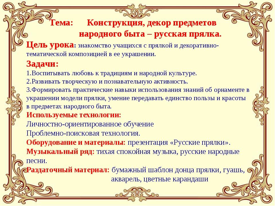 Тема: Конструкция, декор предметов народного быта – русская прялка. Цель уро...
