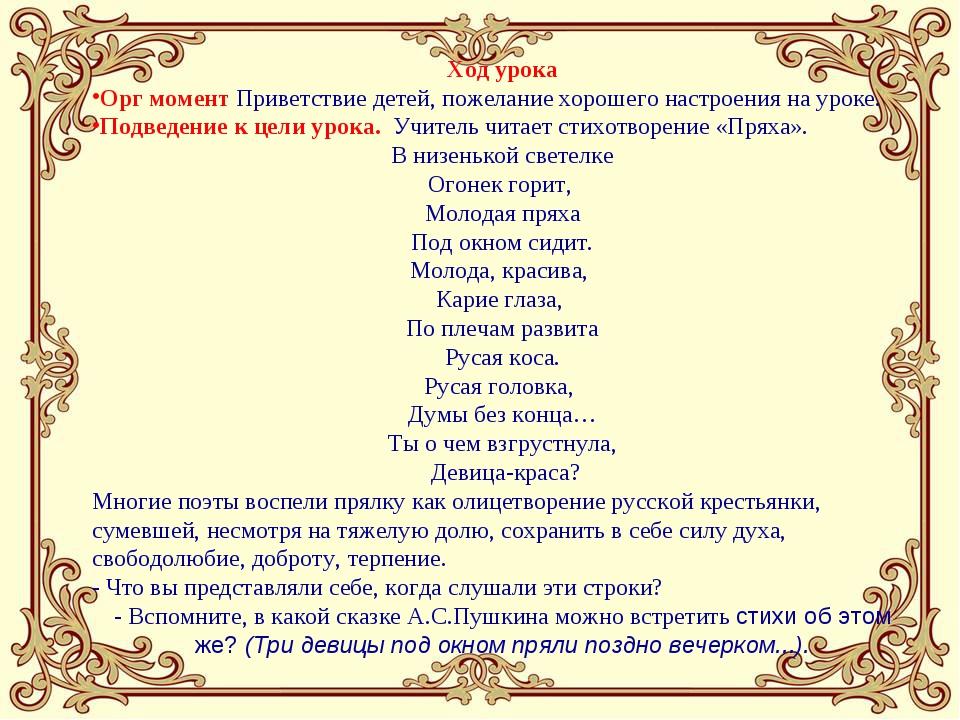 Ход урока Орг момент Приветствие детей, пожелание хорошего настроения на урок...