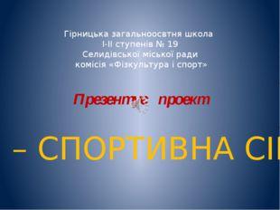 Гірницька загальноосвтня школа І-ІІ ступенів № 19 Селидівської міської ради