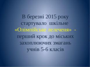 В березні 2015 року стартувало шкільне «Олімпійське лелеченя» - перший крок д